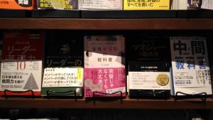 蔦屋_梅田店_20161201