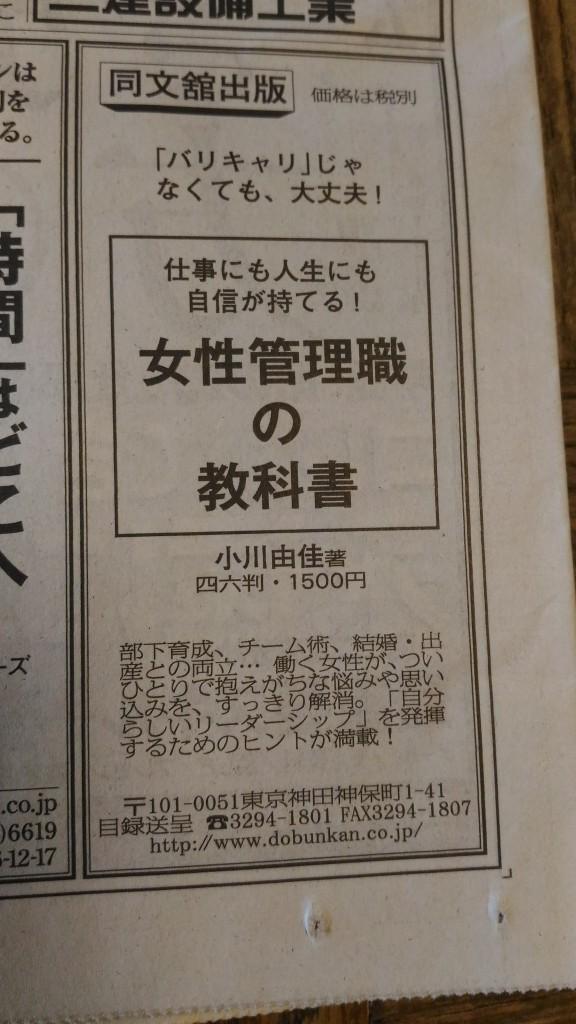 日経新聞12月5日付広告