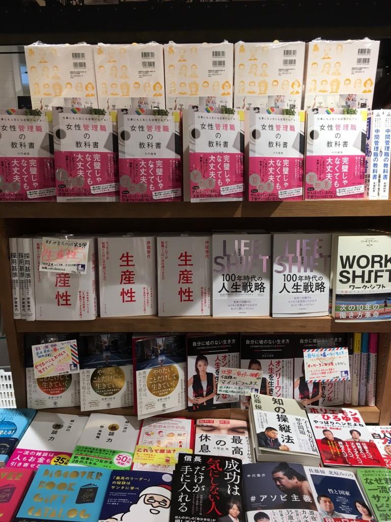 20161201女性管理職の教科書@ブックファーストルミネ新宿店