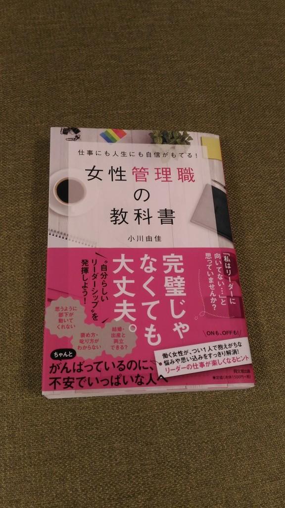 Photo_JapaneseOriginalBook_20171113